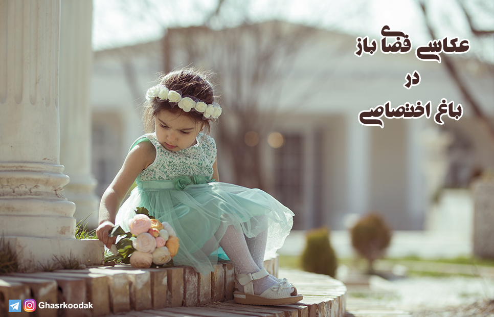آتلیه کودک | آتلیه تخصصی کودک | آتلیه کودک شرق تهران